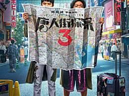 唐人街探案3是最后一部吗?唐人街探案3张子枫出来了吗?