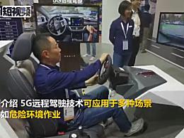 "5G远程驾驶亮相进博会 未来有望""人在家中坐 车在路上开"""