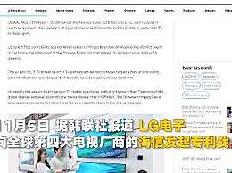 LG起诉海信 LG起诉海信侵权的四项专利是哪些