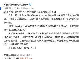 中科院解聘不当言论外籍雇员 言语不当歧视中国人