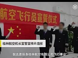 桂航涉事机长曾宣誓 桂林航空涉事机长宣誓画面视频