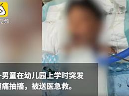 男童幼儿园呕吐体内检出鼠药成分 未脱离生命危险