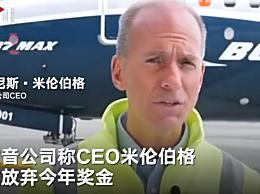 波音CEO放弃年终奖金 数额高达1.64亿