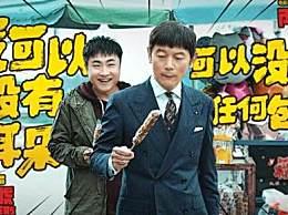 肖战唱两只老虎 喜剧电影《两只老虎》正式上线