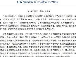 中国财政部成功发行40亿欧元主权债券详情 有利于推动中国更深入地