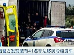 希腊查获移民货车 车内发现41位非法移民