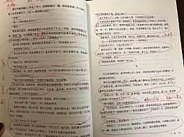 新概念作文抄袭 复制粘贴原文两千多字不害臊