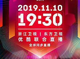 2019天猫双11狂欢夜视频直播地址 天猫双11晚会几点开始