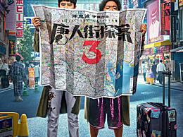 电影唐人街探案3什么时候上映 春节上映时间介绍