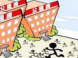 公租房押金一般给多少?租房有哪些注意事项介绍