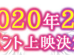 """世界第一初恋""""求婚篇""""剧场版 将于2020年2月上映"""