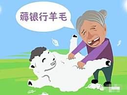 网络语薅羊毛是什么意思什么梗?薅羊毛违法吗