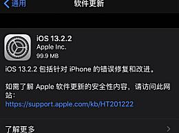 苹果推送iOS 13.2.2系统更新 修复杀后台问题