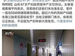 卫健局回应67岁产妇无准生证 六旬产妇超生应否受罚?