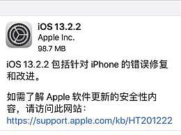 ios13.2.2更新 可解决后台频繁关闭问题
