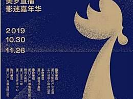 金鸡百花首批片单 金鸡百花奖首批影展片单揭晓