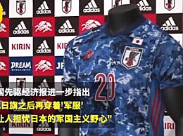 """韩媒质疑日本新队服像军服 """"让人担心日本的军国主义野心"""""""