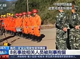 广西矿山坍塌事故终止施救 11名被困人员无生命迹象