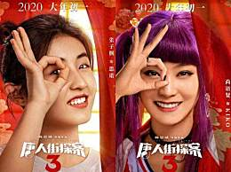唐探3演员阵容 唐探3主演名单一览