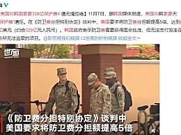 美国向韩国索要328亿保护费 遭无情拒绝