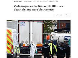 死亡货车全是越南人 39名遇难者都是越南人