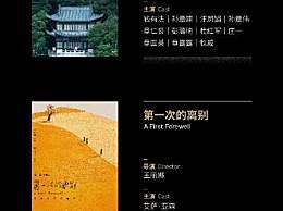 金鸡百花首批片单 徐峥段奕宏入选最佳男主角奖