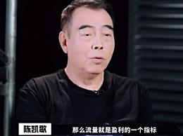 """陈凯歌谈流量是""""盈利的指标""""  为电影""""锦上添花"""""""