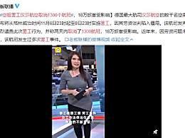 空姐罢工汉莎航空取消1300个航班 汉莎空姐为什么要罢工