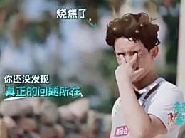 吴磊头发烧焦了 上综艺做烤鸡网友又好笑又心疼