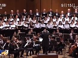 美国合唱团唱中国抗战歌曲 庆祝中国成立70周年