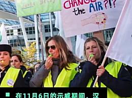 空姐罢工汉莎航空取消1300个航班 18万旅客受影响
