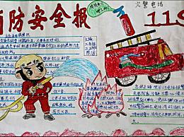 119消防日的由�� 119消防日的��v�短介�B