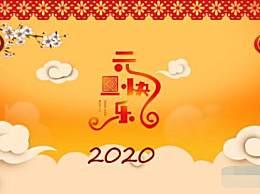 2020元旦放假安排 2020年元旦放假安排时间表怎么调休