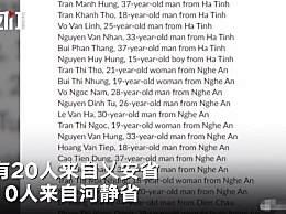 死亡货车死者名单公布 均为越南公民有多位未成年人