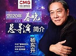 2020年春晚总导演 杨东升个人资料简介