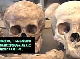 东京奥运主场馆挖出人骨 以前可能是墓地