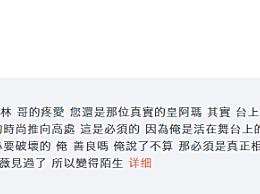陈志朋发文感谢 并喊话林心如约饭