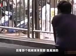 家属看9岁男童遇难前监控 孩子摔倒被凶手抓到