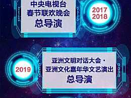 2020春晚总导演确定 春晚导演杨东升个人资料履历