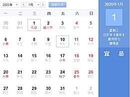 2020年元旦放假安排预测 2020年元旦放几天假