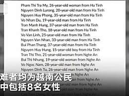 死亡货车死者名单公布 遇难者均为越南公民