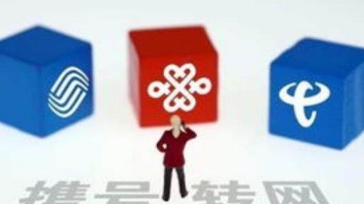 携号转网试运行 三大运营商正式开展实施