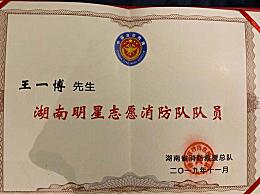 """王一博晒消防员证书 并收获""""明星消防员""""称号"""