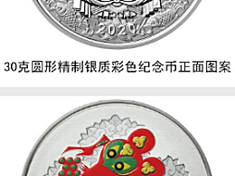 中行发行鼠年金银纪念币一套 面额从10元到10万元不等