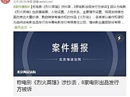 电影烈火英雄涉嫌抄袭 8家电影公司索赔300万
