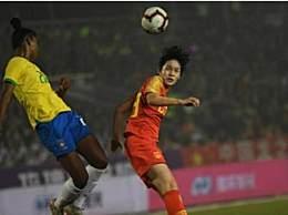 女足击败巴西夺冠 中国女足4-2胜巴西女足卫冕冠军