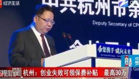 创业失败可领30万补贴 杭州创业鼓励政策出炉