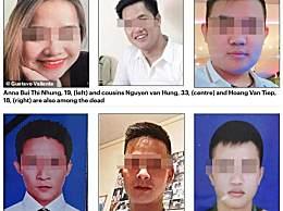货车遇难者最小15岁 英货车藏尸案死者信息公布