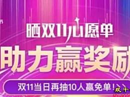 2019淘宝心愿大奖从哪里进 怎么开淘宝心愿大奖
