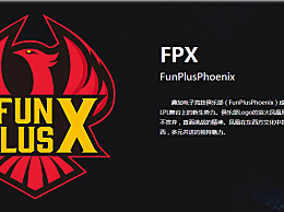 fpx战队成员国籍 fpx成员全是中国人吗